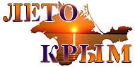 Отдых в Крыму у моря.